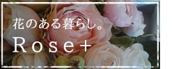 『Rose+』のホームページはこちらから